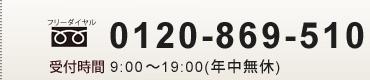 フリーダイヤル 0120-869-510 受付時間 9:00~19:00(年中無休)