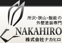 【所沢・狭山・飯能】外壁塗装のナカヒロ